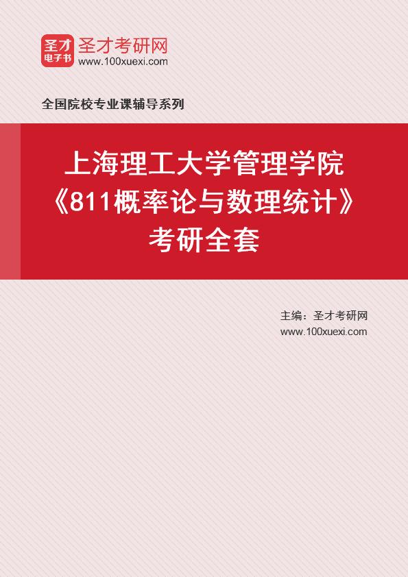 2021年上海理工大学管理学院《811概率论与数理统计》考研全套