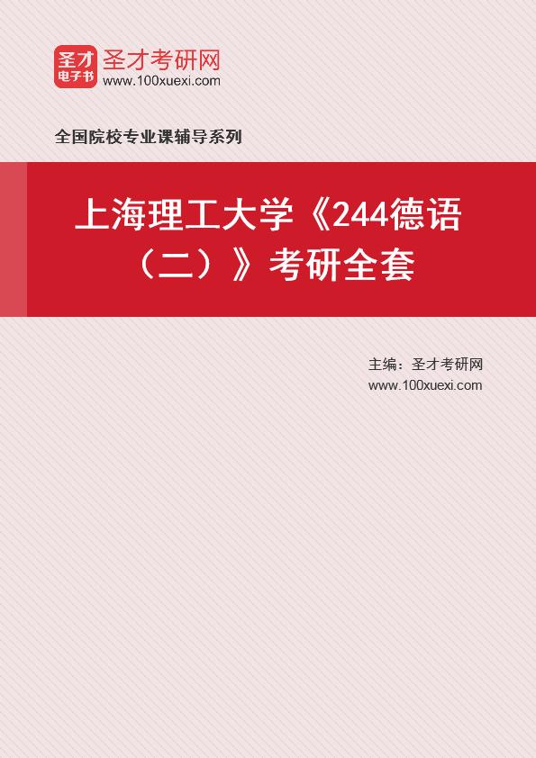 2021年上海理工大学《244德语(二)》考研全套