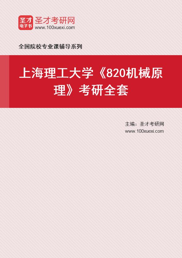 2021年上海理工大学《820机械原理》考研全套