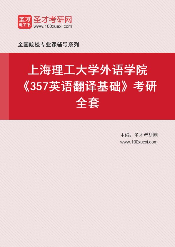 2021年上海理工大学外语学院《357英语翻译基础》考研全套