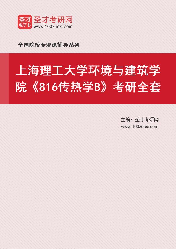 2021年上海理工大学环境与建筑学院《816传热学B》考研全套
