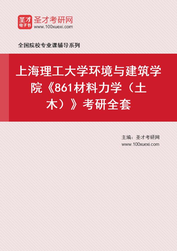 2021年上海理工大学环境与建筑学院《861材料力学(土木)》考研全套