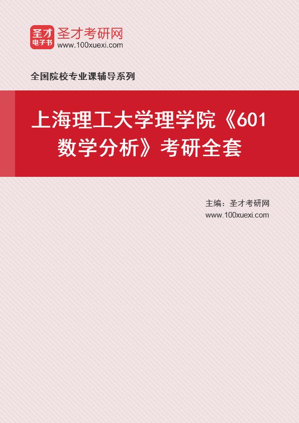 2021年上海理工大学理学院《601数学分析》考研全套
