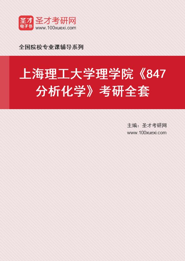 2021年上海理工大学理学院《847分析化学》考研全套