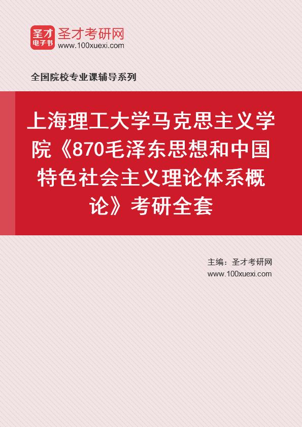 2021年上海理工大学马克思主义学院《870毛泽东思想和中国特色社会主义理论体系概论》考研全套