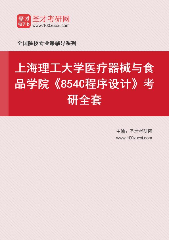 2021年上海理工大学医疗器械与食品学院《854C程序设计》考研全套