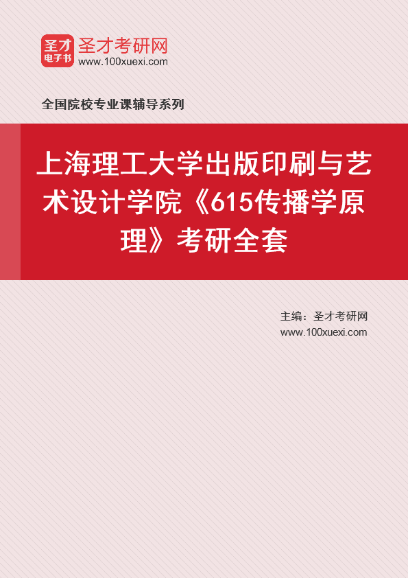 2021年上海理工大学出版印刷与艺术设计学院《615传播学原理》考研全套