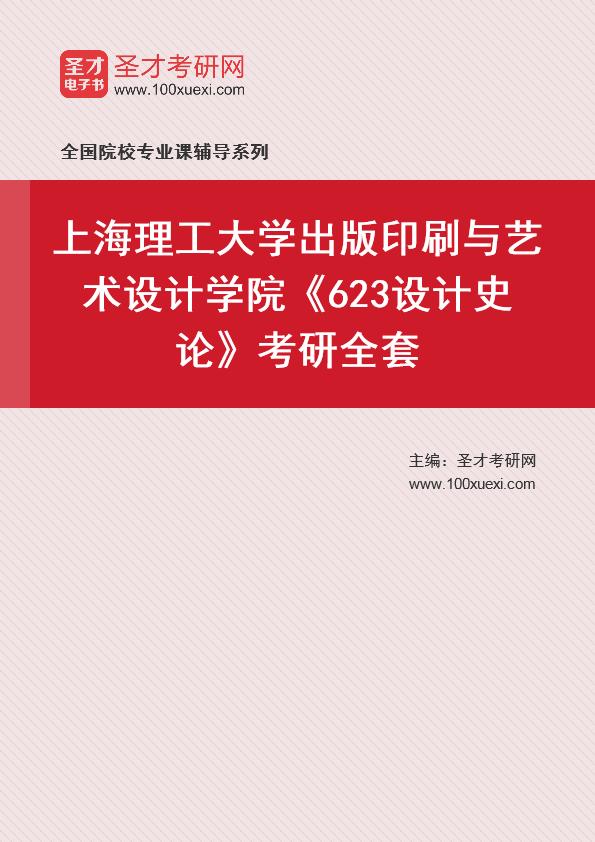 2021年上海理工大学出版印刷与艺术设计学院《623设计史论》考研全套