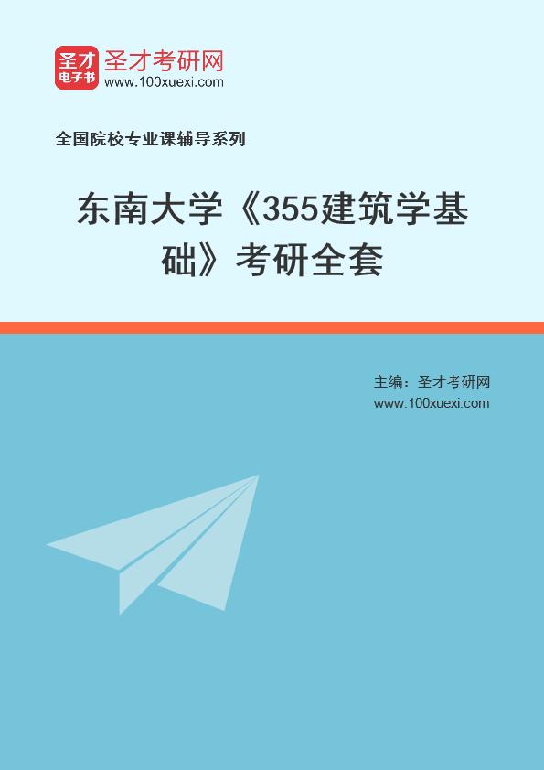 2021年东南大学《355建筑学基础》考研全套