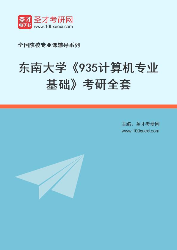 2021年东南大学《935计算机专业基础》考研全套