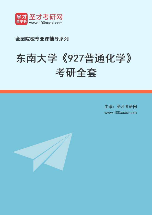 2021年东南大学《927普通化学》考研全套