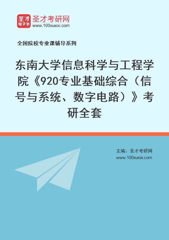 2021年东南大学信息科学与工程学院《920专业基础综合(信号与系统、数字电路)》考研全套