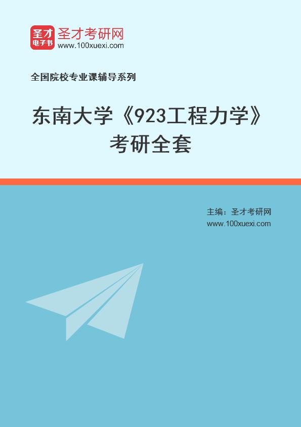 2021年东南大学《923工程力学》考研全套