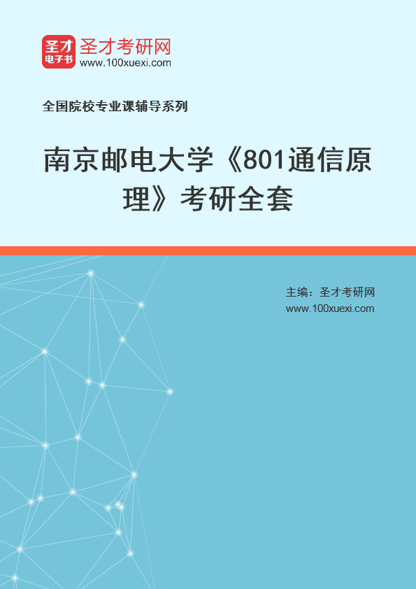 2021年南京邮电大学《801通信原理》考研全套