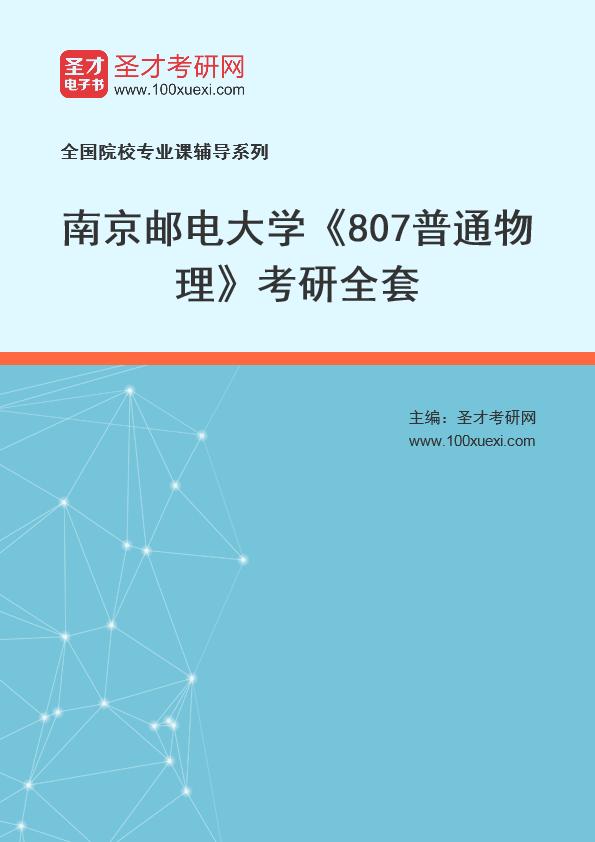 2021年南京邮电大学《807普通物理》考研全套