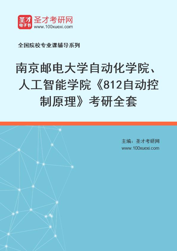 2021年南京邮电大学自动化学院、人工智能学院《812自动控制原理》考研全套
