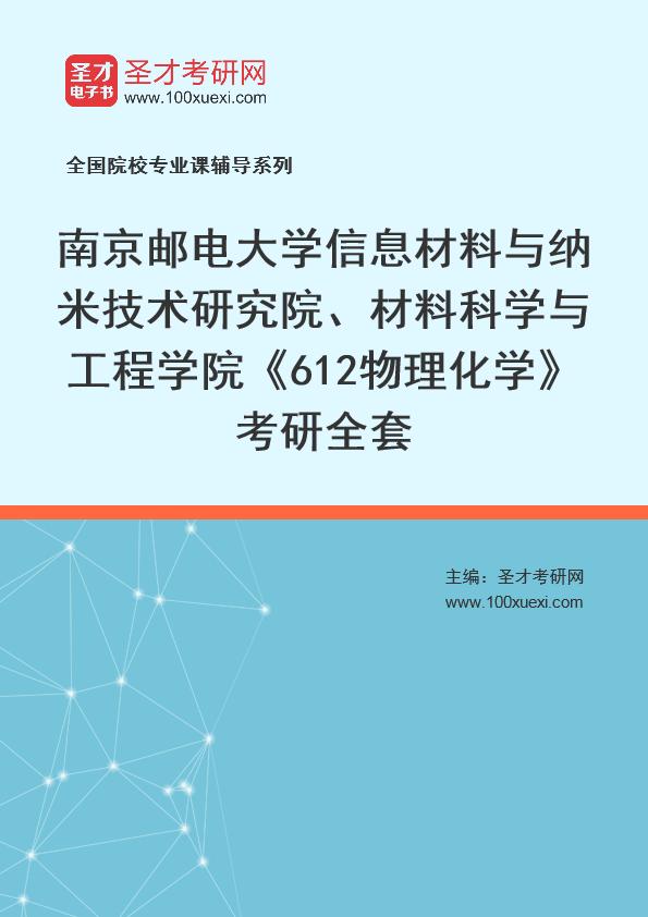 2021年南京邮电大学信息材料与纳米技术研究院、材料科学与工程学院《612物理化学》考研全套