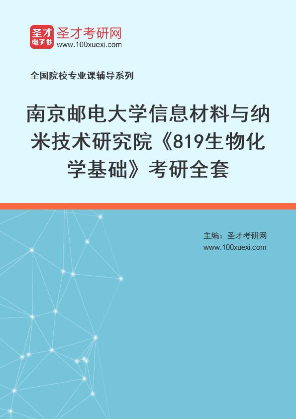 2021年南京邮电大学信息材料与纳米技术研究院《819生物化学基础》考研全套