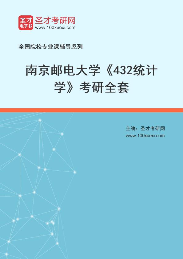 2021年南京邮电大学《432统计学》考研全套