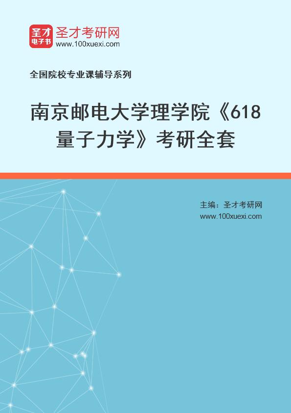 2021年南京邮电大学理学院《618量子力学》考研全套