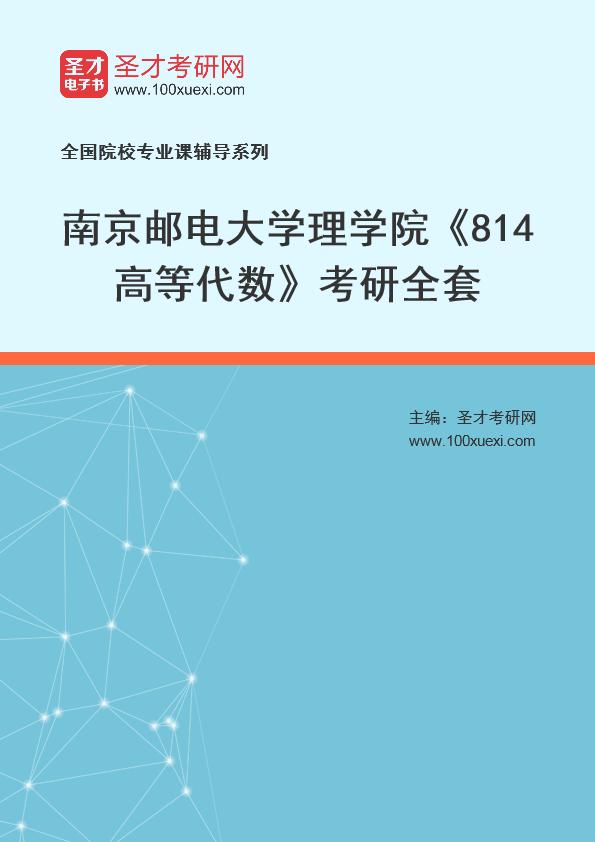2021年南京邮电大学理学院《814高等代数》考研全套