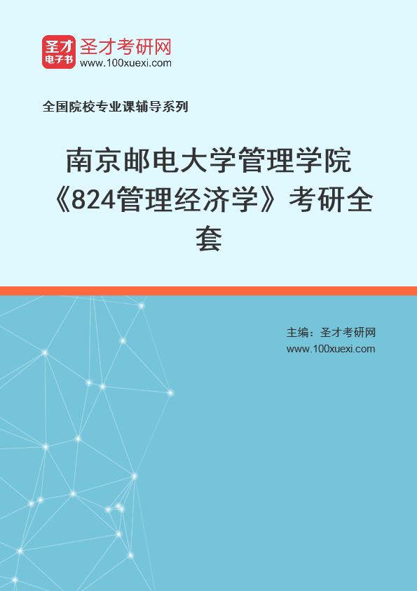 2021年南京邮电大学管理学院《824管理经济学》考研全套