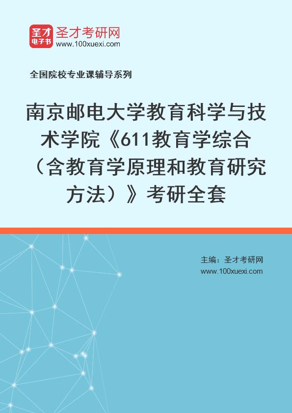 2021年南京邮电大学教育科学与技术学院《611教育学综合(含教育学原理和教育研究方法)》考研全套