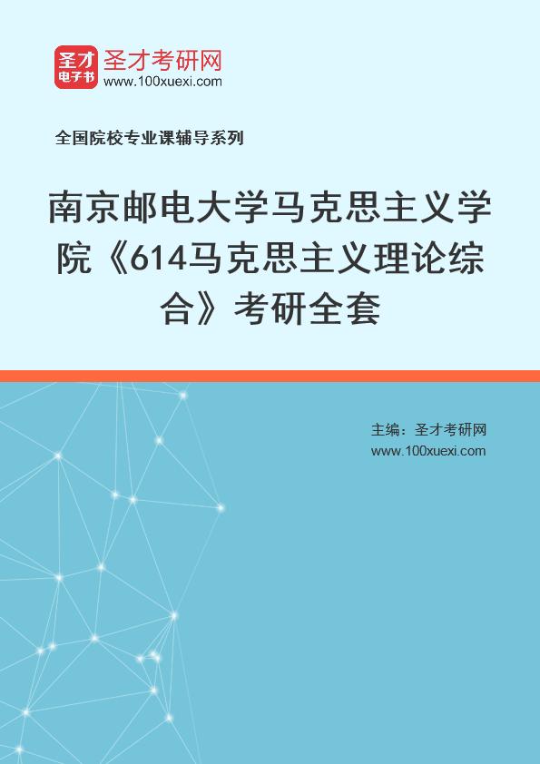 2021年南京邮电大学马克思主义学院《614马克思主义理论综合》考研全套