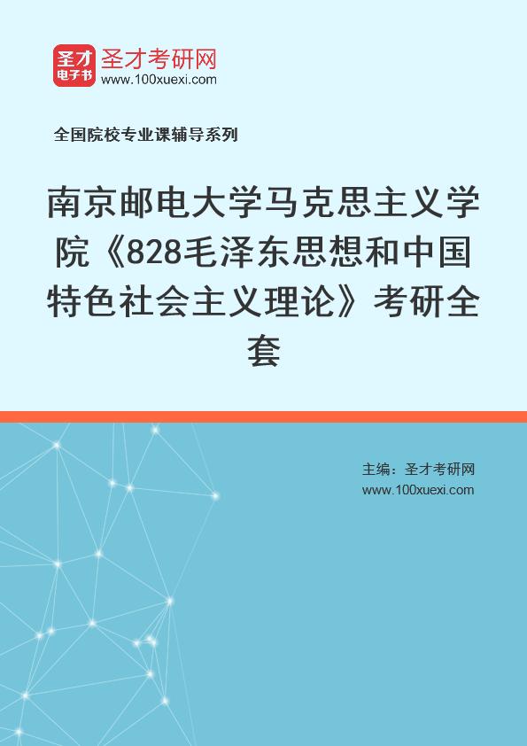 2021年南京邮电大学马克思主义学院《828毛泽东思想和中国特色社会主义理论》考研全套