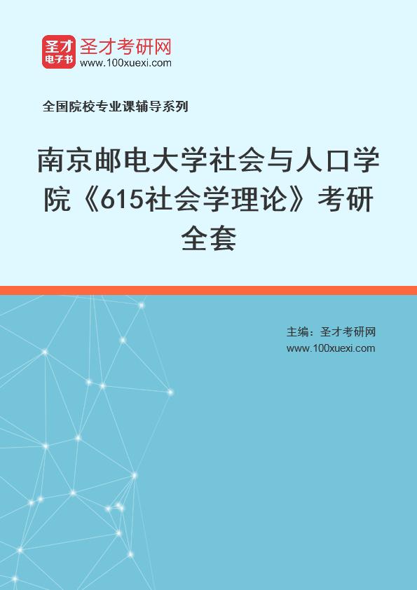 2021年南京邮电大学社会与人口学院《615社会学理论》考研全套