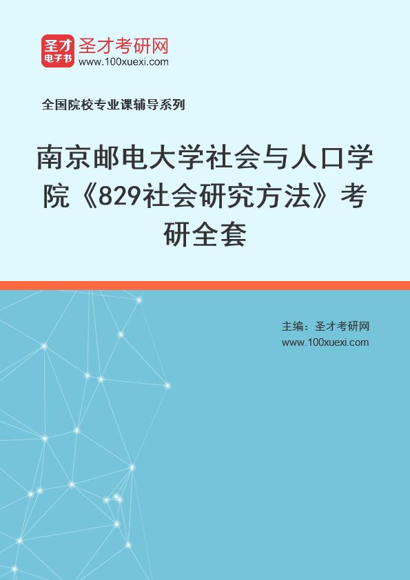 2021年南京邮电大学社会与人口学院《829社会研究方法》考研全套