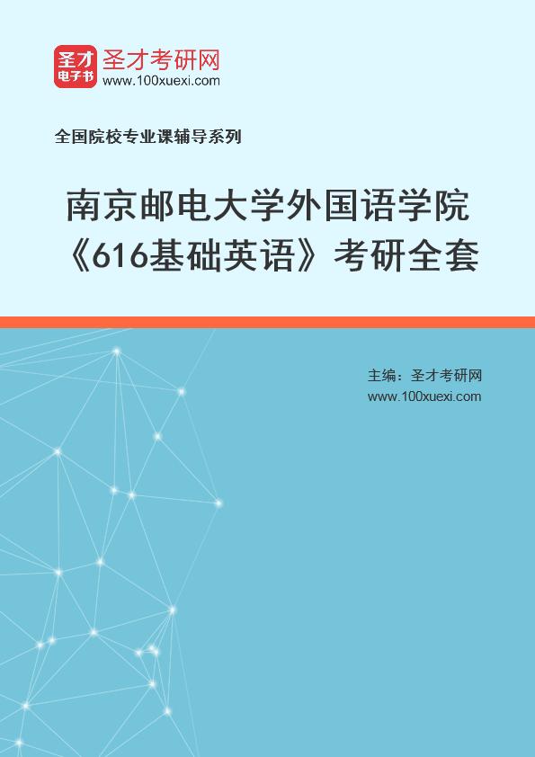 2021年南京邮电大学外国语学院《616基础英语》考研全套