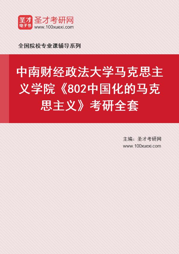 2021年中南财经政法大学马克思主义学院《802中国化的马克思主义》考研全套