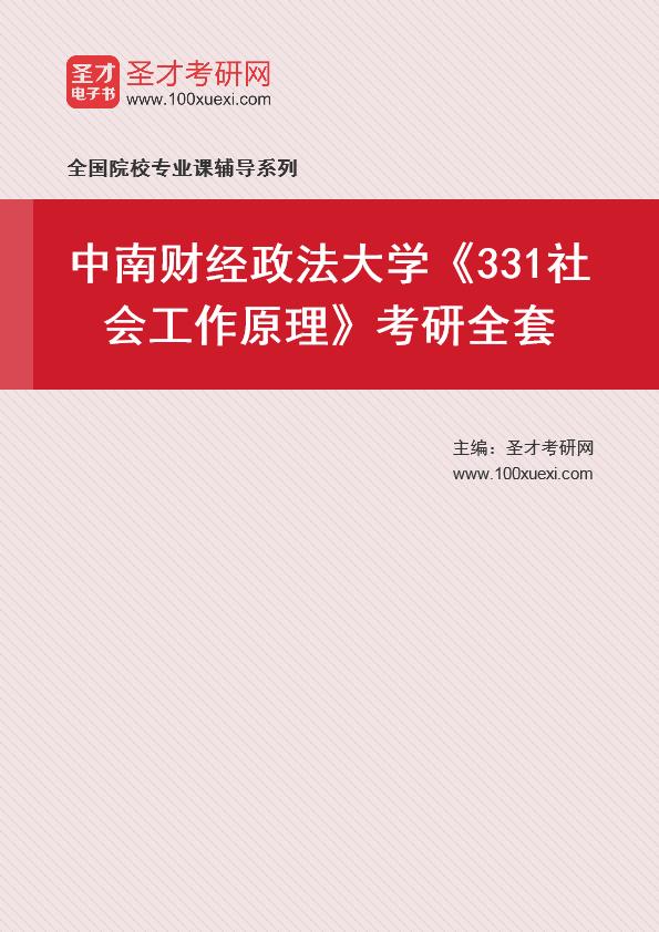 2021年中南财经政法大学《331社会工作原理》考研全套