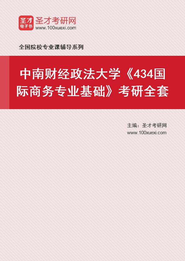2021年中南财经政法大学《434国际商务专业基础》考研全套