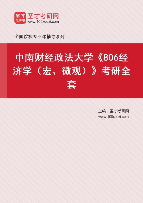 2021年中南财经政法大学《806经济学(宏、微观)》考研全套