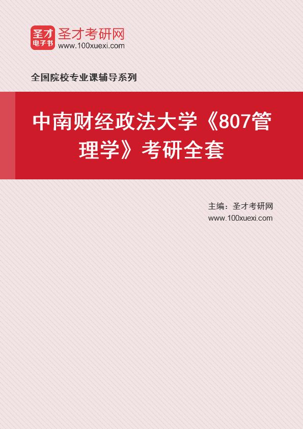 2021年中南财经政法大学《807管理学》考研全套