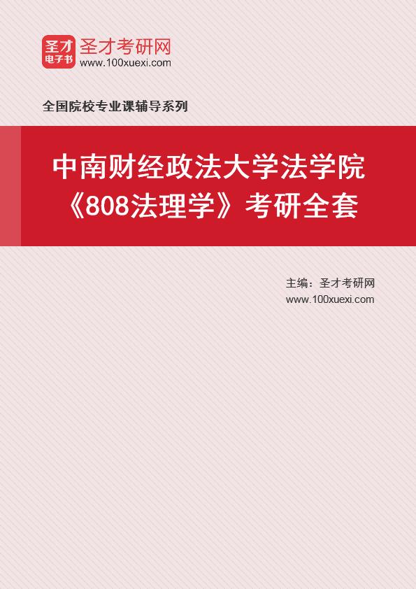 2021年中南财经政法大学法学院《808法理学》考研全套