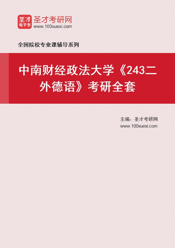 2021年中南财经政法大学《243二外德语》考研全套