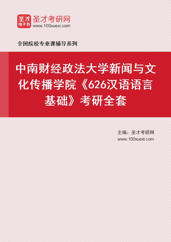 2021年中南财经政法大学新闻与文化传播学院《626汉语语言基础》考研全套