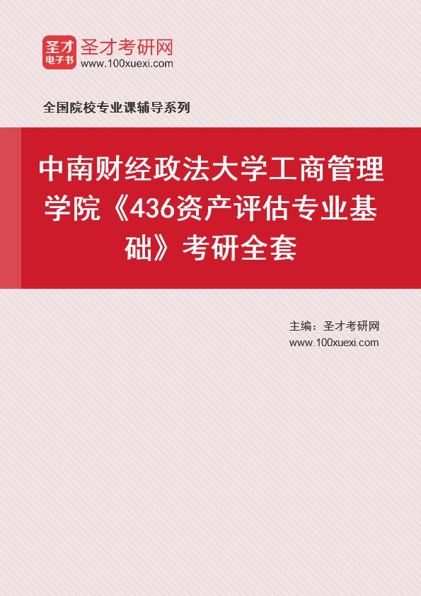 2021年中南财经政法大学工商管理学院《436资产评估专业基础》考研全套