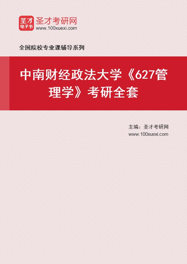 2021年中南财经政法大学《627管理学》考研全套