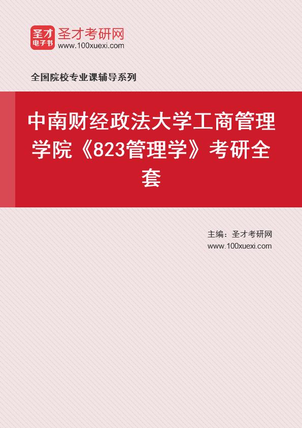 2021年中南财经政法大学工商管理学院《823管理学》考研全套