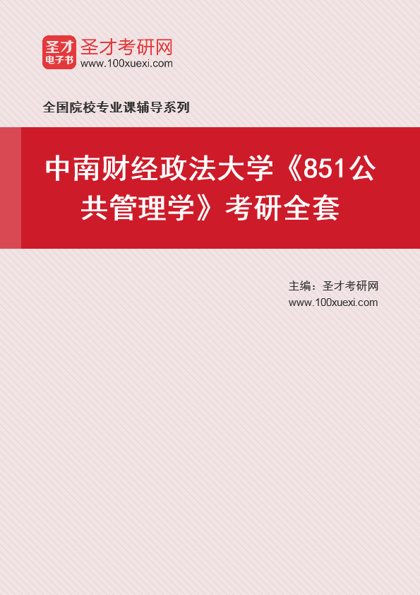 2021年中南财经政法大学《851公共管理学》考研全套