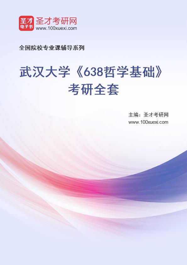 2021年武汉大学《638哲学基础》考研全套