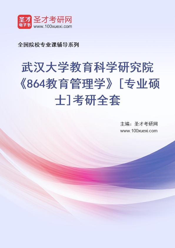 2021年武汉大学教育科学研究院《864教育管理学》[专业硕士]考研全套