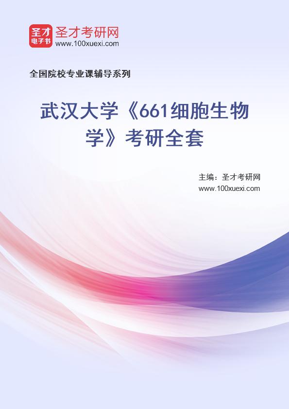 2021年武汉大学《661细胞生物学》考研全套