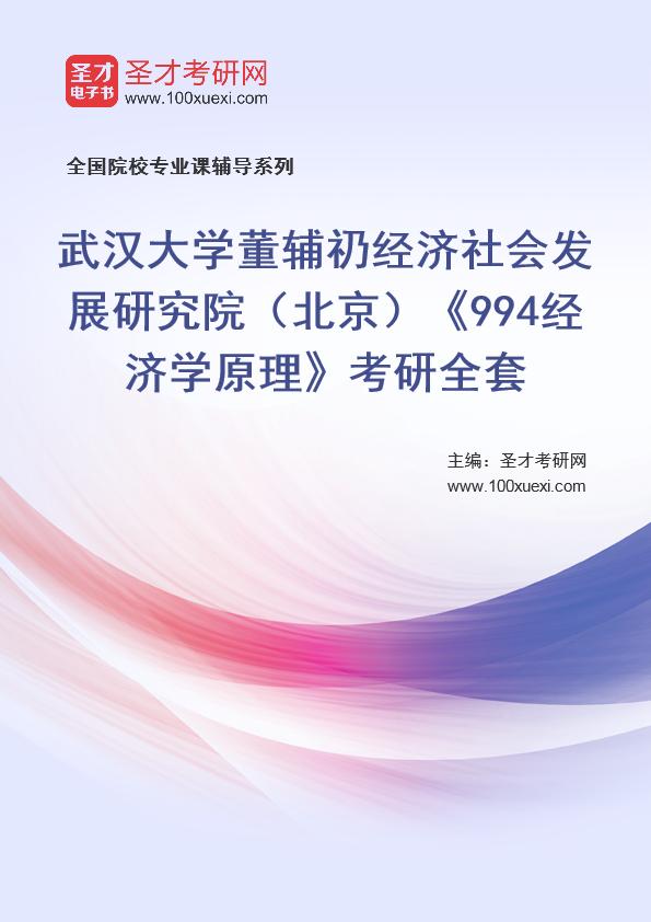 2021年武汉大学董辅礽经济社会发展研究院(北京)《994经济学原理》考研全套