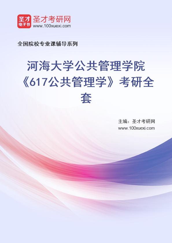 2021年河海大学公共管理学院《617公共管理学》考研全套