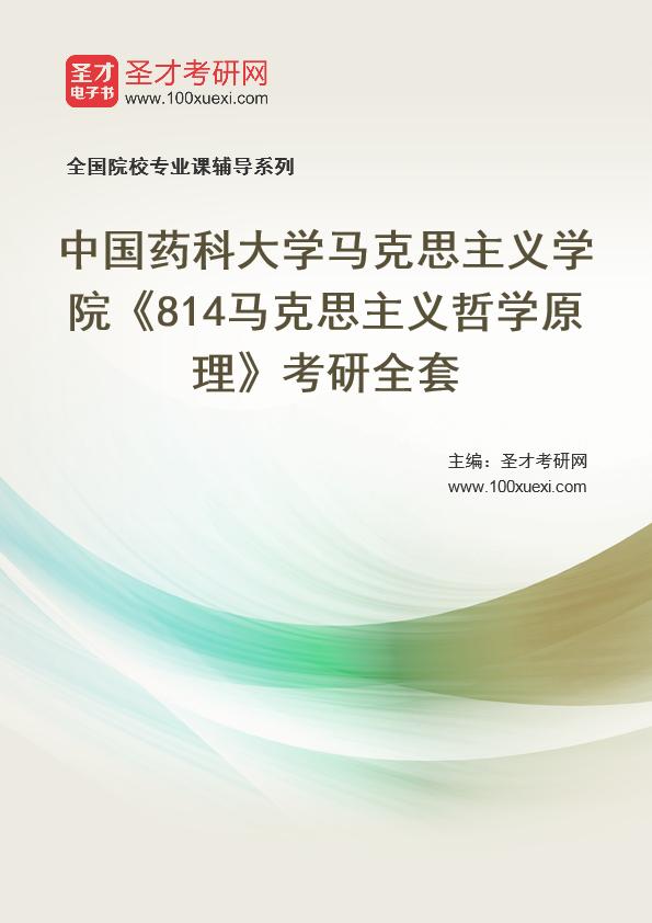 2021年中国药科大学马克思主义学院《814马克思主义哲学原理》考研全套